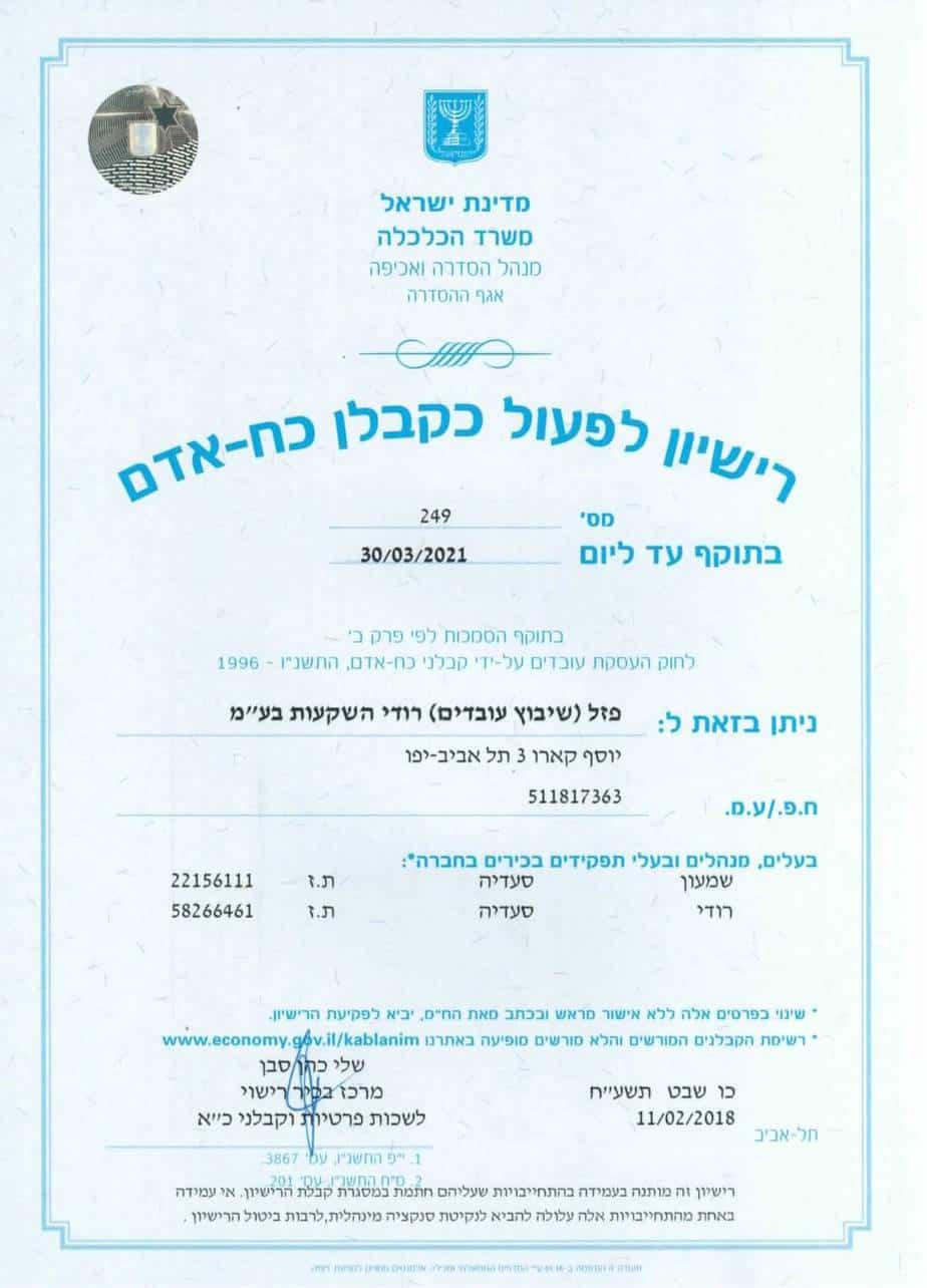 פזל שיבוץ עובדים - רישיון לפעול כקבלן כח-אדם