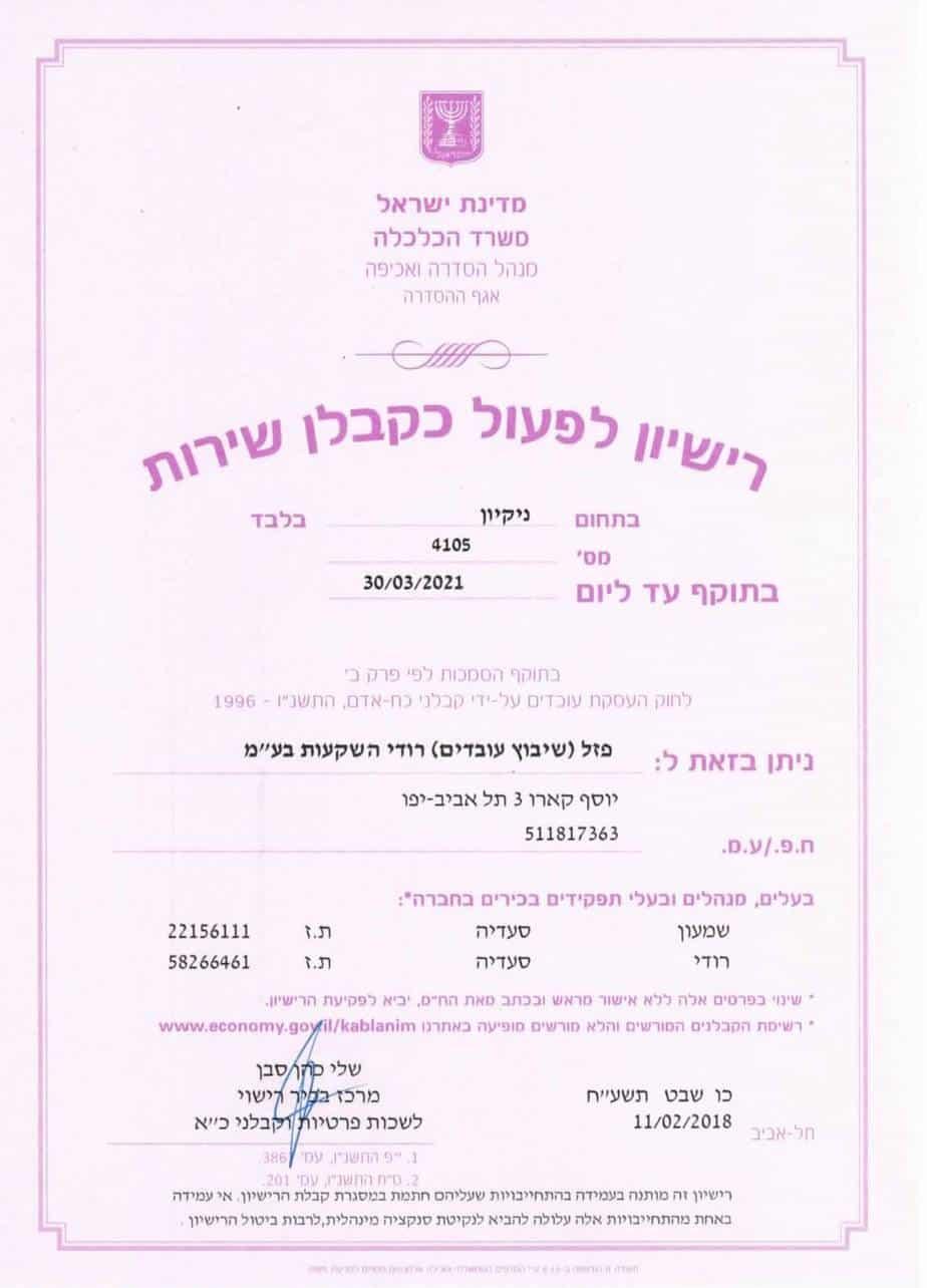 פזל שיבוץ עובדים - רישיון לפעול כקבלן שירות