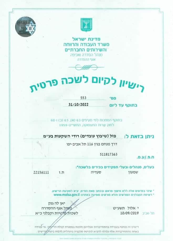 פזל שיבוץ עובדים - רישיון לקיום לשכה פרטית