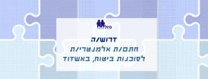 חתם/ת אלמנטרי/ת לסוכנות ביטוח, באשדוד