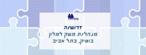 מנהל/ת הזמנות לבית מלון בתל אביב, פזל שיבוץ עובדים