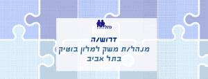 מנהל/ת משק למלון בוטיק בתל אביב, פזל שיבוץ עובדים