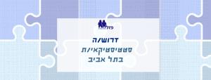 סטטיסטיקאי/ת בתל אביב