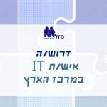 חברת IT במרכז הארץ