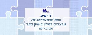 """דרושים אחמ""""שים/ברמנים/מלצרים למלון בוטיק בתל אביב-יפו, פזל שיבוץ עובדים - כוח אדם והשמה"""