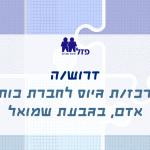 חברת כוח אדם בגבעת שמואל
