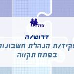 חברת חלפים במרכז תל אביב