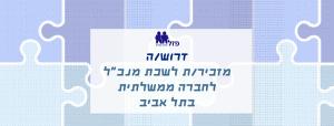 """דרושים מזכיר/ת לשכת מנכ""""ל לחברה ממשלתית בתל אביב, פזל שיבוץ עובדים - כוח אדם והשמה"""