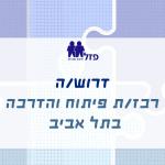 חברה בתל אביב
