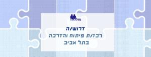 דרוש/ה רכז/ת פיתוח והדרכה בתל אביב, פזל שיבוץ עובדים - כוח אדם והשמה