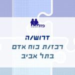 חברת אבטחה בתל אביב