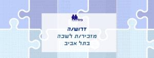 דרוש/ה מזכיר/ת לשכה בתל אביב, פזל שיבוץ עובדים - כוח אדם והשמה