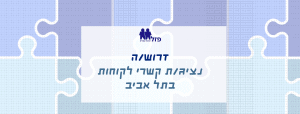 דרוש/ה נציג/ת קשרי לקוחות בתל אביב, פזל שיבוץ עובדים - כוח אדם והשמה