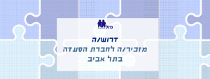 דרוש/ה מזכיר/ה לחברת הסעדה בתל אביב, פזל שיבוץ עובדים - כוח אדם והשמה