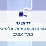חברה אמריקאית בתל אביב
