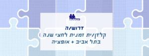 דרוש/ה קלדן/ית זמנית לחצי שנה בתל אביב + אופציה, פזל שיבוץ עובדים - כוח אדם והשמה