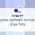 חברה מובילה במרכז תל אביב