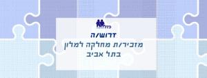 מלון יוקרתי בתל אביב