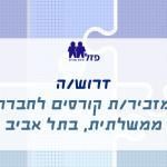 חברה ממשלתית בתל אביב