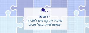 דרוש/ה מזכיר/ת קורסים לחברה ממשלתית בתל אביב, פזל שיבוץ עובדים - כוח אדם והשמה
