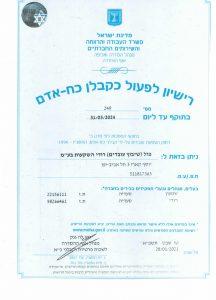 פזל שיבוץ עובדים - רישיון לפעול כקבלן כח אדם עד 2024