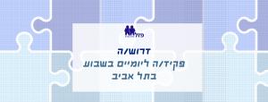 דרוש/ה פקיד/ה ליומיים בשבוע בתל אביב, פזל שיבוץ עובדים - כוח אדם והשמה