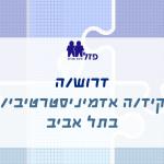 רשת מזון בתל אביב
