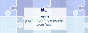 דרוש/ה סגן/ית מנהל קבלה למלון בתל אביב, פזל שיבוץ עובדים - כוח אדם והשמה