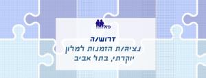 דרוש/ה נציג/ת הזמנות למלון יוקרתי בתל אביב, פזל שיבוץ עובדים - כוח אדם והשמה