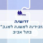 חברה בת ממשלתית בתל אביב