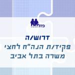 מלון בוטיק בתל אביב - יפו