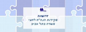 """דרוש/ה פקיד/ת הנה""""ח לחצי משרה בתל אביב, פזל שיבוץ עובדים - כוח אדם והשמה"""