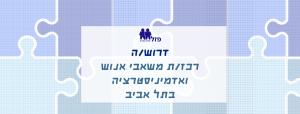 דרוש/ה רכז/ת משאבי אנוש ואדמיניסטרציה בתל אביב, פזל שיבוץ עובדים - כוח אדם והשמה