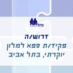 מלון יוקרתי בתל אביב - יפו