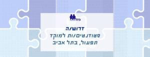 חברה פיננסית במרכז תל אביב