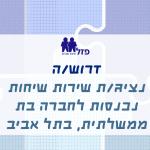 חברה בת ממשלתית במרכז תל אביב